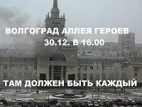 Русские националисты собираются устроить в Волгограде нечто вроде Майдана