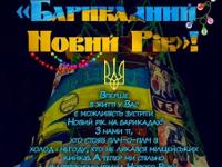 На Майдане всех приглашают на «Баррикадный Новый год»