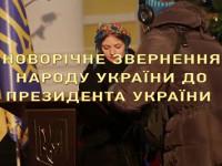 На Майдане записали новогоднее обращение народа Украины к президенту