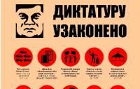 «Черный четверг»: бюджет приняли, диктатуру узаконили. Картина дня (16 января 2014)
