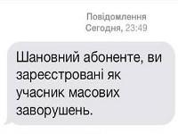 Мобильные операторы идентифицируют манифестантов с Евромайдана как «участников массовых беспорядков»