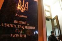 Высший админсуд отказался рассматривать дело об отмене «законов 16 января»