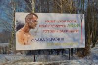 На украинско-польской границе появился биг-борд с казаком, которого «беркутовцы» раздевали на морозе