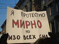 Мирные протесты по-российски