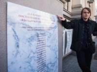 В Киеве установили «мемориальную доску» российским артистам, которые поддержали вторжение войск в Крым