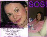 В Днепропетровске пропала мама двоих детей. Помогите найти