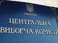 ЦИК признала избранными 9 народных депутатов из «Батькивщины», «Свободы» и «УДАРа»