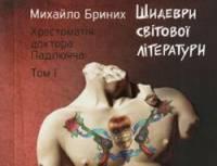 Что бы почитать? Людмила Улицкая, Амели Нотомб и Михаил Брыных
