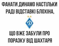 Болельщики «Динамо» на радостях по случаю отставки Блохина взялись лепить фотожабы