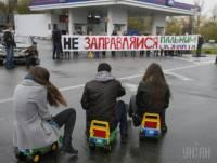 В Киеве сегодня нетривиально призывали к бойкоту российского бензина
