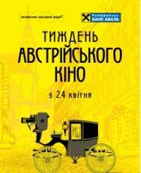 Не пропустите коллекцию австрийской анимации Ars Electronica. Скоро - в кинотеатрах Украины