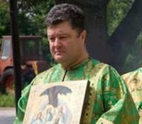 Останется ли православной Украина, если к власти придет Порошенко?