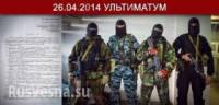 Армия Юго-Востока выдвинула ультиматум киевской власти