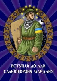 Самооборона Майдана официализировалась