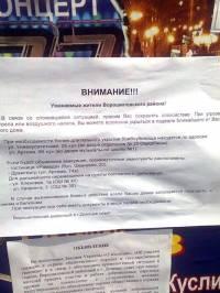 По всему Донецку расклеили листовки с адресами бомбоубежищ