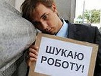 Количество безработных в Украине уменьшилось на 3,2%. Теперь их не более полумиллиона
