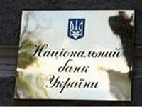 По подсчетам Нацбанка, с начала года украинцы забрали из банков более 85 млрд гривен