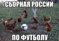 Вылет сборной России в «фотожабах». Народное творчество