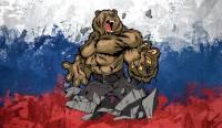 Россия — это наш ублюдок