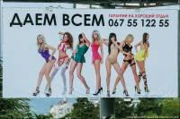 То ли еще будет. В Крыму уже активно продвигают «бордельный» бизнес