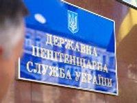 Уволен глава Государственной пенитенциарной службы Украины