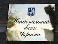 Золотавалютные запасы Украины за месяц сократились на 1 млрд долларов