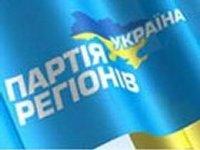 Партия регионов отказалась участвовать в досрочных выборах