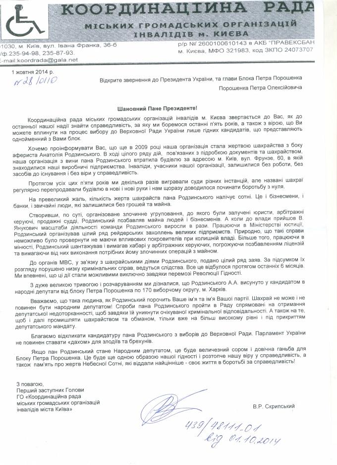 Киевские инвалиды просят Порошенко снять с выборов Анатолия Родзинского /СМИ/