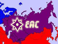 Евразийское экономическое сообщество прекратило свое существование