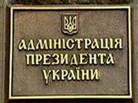 Администрация Президента на треть сократила число сотрудников