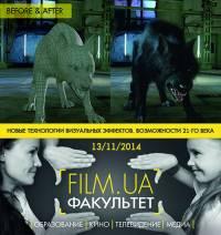 13 ноября в Киеве расскажут о новых технологиях визуальных эффектов