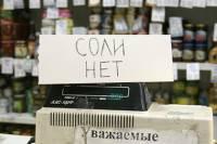 Благодаря Украине в России начался дефицит соли