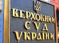 Верховный суд просит КСУ определить конституционность закона о люстрации