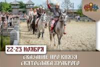 В Древнем Киеве расскажут о Святославе Храбром