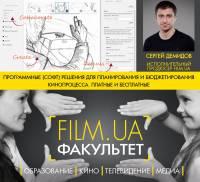 В Киеве пройдет мастер-класс, посвященный программным решениям для планирования и бюджетирования кинопроцесса
