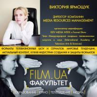 Не пропустите очередной мастер-класс от FILM.UA