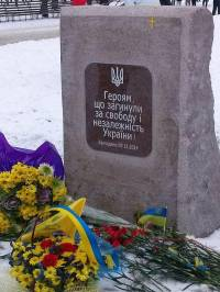 В Харькове появился памятный знак борцам за независимость Украины