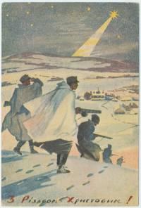 История повторяется. Всмотритесь в рождественские открытки украинских повстанцев 50-х годов