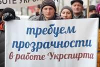 Возле столичного Минагрополитики митингуют сотрудники Укрспирта