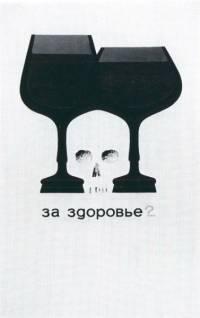 Как во времена СССР боролись с алкоголизмом