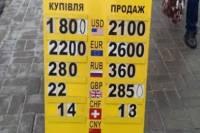 Финансовая система Донецка работает по собственным правилам. Там доллар стоит уже 21 гривну