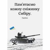 История пишется не чернилами... В сети появился впечатляющий «манифест» украинцев