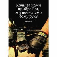 В Сети появился «Наш манифест». Это должен видеть каждый украинец
