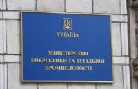 Россия блокирует поставки угля в Украину /Минэнерго/
