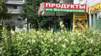 Белоруссия выставила России счет за свою молочку в долларах