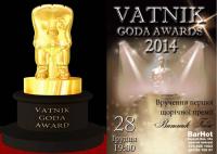 В Киеве провели шоу «Ватник Года». В номинацию попали даже Путин со Стрелковым