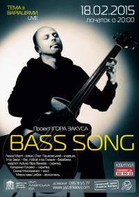 Не пропустите новую программу известного украинского бас-гитариста Игоря Закуса