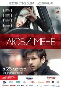 В Интернет выложили новый трейлер украинского фильма «Люби меня»