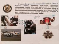 На Одесщине задержали шпиона, завербованного ФСБ