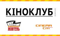 Открывается киноклуб в поддержку кинотеатра «Жовтень»